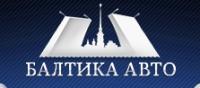 Автосалон Балтика-Авто